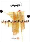 الكتاب الخطاب الحجاب - أدونيس