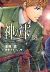 神の雫 18 - Tadashi Agi, 亜樹直, オキモト・シュウ