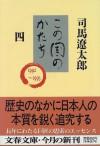 Kono Kuni No Katachi: 4 - Ryōtarō Shiba