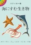 Sea Animals/Japanese - Dover Publications Inc.