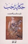 حكاية حب - Ghazi Abdul Rahman Algosaibi, غازي عبد الرحمن القصيبي
