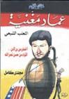 عماد مغنية الثعلب الشيعي - مجدي كامل