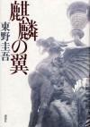 麒麟の翼 - Keigo Higashino