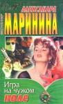 Игра на чужом поле - Alexandra Marinina, Alexandra Marinina