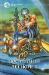 Последний легионер (Последний легионер, #1-4) - Douglas Arthur Hill, Дуглас Хилл