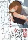 箱舟の行方 [Hakobune no Namegata] - Kaya Shigisawa, シギサワカヤ