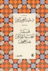 فلسفة الجمال والفن عند هيجل - عبد الرحمن بدوي