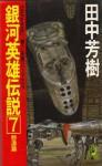 銀河英雄伝説 7 怒濤篇 [Ginga eiyū densetsu 7] - Yoshiki Tanaka, 田中 芳樹