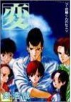HEN: Suzuki & Satou, Volume 7 - Hiroya Oku