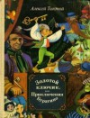 Золотой ключик или Приключения Буратино - Alexei Nikolayevich Tolstoy
