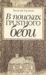 В поисках грустного беби - Vasily Aksyonov