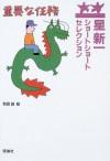 重要な任務 (星新一ショートショートセレクション〈10〉) - Shin'ichi Hoshi, 星 新一, 和田 誠
