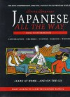 Living Language (TM) Japanese All the Way (TM) Cassette/Book: Learn at Home and On the Go (All the Way Ser Level 1) - Living Language