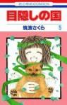 目隠しの国 5 - Sakura Tsukuba, 筑波 さくら
