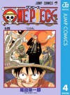ONE PIECE モノクロ版 4 (ジャンプコミックスDIGITAL) (Japanese Edition) - Eiichiro Oda