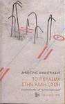 Το πέρασμα στην άλλη όχθη - Dimitris Dimitriadis, Δημήτρης Δημητριάδης