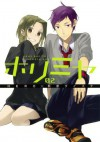 ホリミヤ 2 - Hero, Hagiwara Daisuke