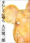 芽むしり仔撃ち (新潮文庫) - Kenzaburō Ōe