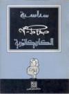 سداسية صلاح چاهين الكاريكاتورية - صلاح جاهين, Salah Chahin