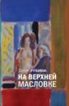 At The Top Of Maslovka - Dina Rubina