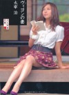 ヴィヨンの妻 [Biyon No Tsuma] - Osamu Dazai