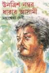 Untrish Nombor Dharar Ashami - Mahasweta Devi