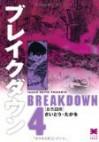 ブレイクダウン v.4 自然回帰 - Takao Saito