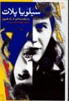 خاطرات سیلویا پلات - Sylvia Plath, مهسا ملک مرزبان