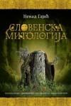 Slovenska mitologija - Nenad Gajic