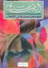 موسم الهجرة إلى الشمال - Ṭayyib Ṣāliḥ, Ṭayyib Ṣāliḥ