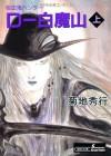 吸血鬼ハンター D-白魔山〔上〕: 1 (Japanese Edition) - 菊地 秀行, 天野 喜孝