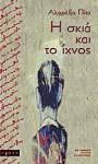 Η σκιά και το ίχνος - Alfredo Pita, Κρίτων Ηλιόπουλος