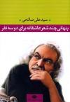 پنهانی چند شعر عاشقانه برای دو سه نفر - سید علی صالحی