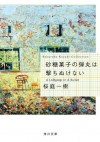 砂糖菓子の弾丸は撃ちぬけない (角川文庫) (Japanese Edition) - 桜庭 一樹