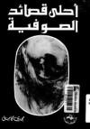 أحلى قصائد الصوفية - مجدي كامل