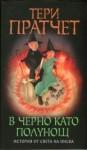 В черно като полунощ - Terry Pratchett