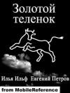 Zolotoy Telenok (Zolotoi Telenok, The Golden Calf) (Mobi Russian Edition) - Eugene Petrov, Ilya Ilf