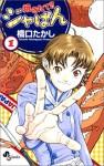 焼きたて!!ジャぱん 1 (コミック) - Takashi Hashiguchi, 橋口 たかし