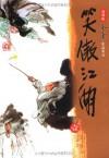 The Smiling, Proud Wanderer/ Xiao Ao Jiang Hu series [Vol 1-4] - Jin Yong