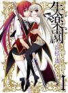 Shitsurakuen, Vol 4 - Tooru Naomura