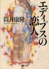 エディプスの恋人 (Japanese Edition) - Yasutaka Tsutsui, 筒井康隆