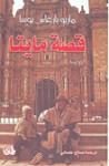 قصة مايتا - صالح علماني, Mario Vargas Llosa