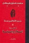 أكتوبر 73: السلاح والسياسة - محمد حسنين هيكل