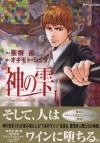 神の雫 1 - Tadashi Agi, 亜樹直, オキモト・シュウ