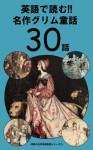 Eigodeyomu Meisaku Grimm Douwa 30wa SekaiNoMeisaku Yousyo Tadoku Serious1 (Sekai No Meisaku Yousyo Tadoku Serious) (Japanese Edition) - Jacob Grimm, Wilhelm Grimm