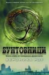 Бунтовници (Дивергенти, #2) - Veronica Roth, Анелия Янева