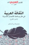 الثقافة العربية في ظل وسائط الأتصال الحديثة - الجزء الثاني - مجموعة