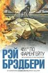 451° по Фаренгейту - Ray Bradbury, Рэй Бредбери