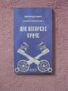 Dve kotorske priče - Milorad Pavić