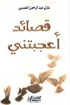 قصائد أعجبتني - Ghazi Abdul Rahman Algosaibi, غازي عبد الرحمن القصيبي